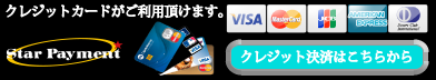 https://pay2.star-pay.jp/site/pc/shop.php?payc=A5640